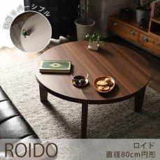 オールシーズンお洒落に使える!天板リバーシブルのこたつテーブル『ロイド ブラウン 円形』
