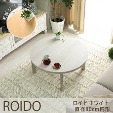 オールシーズンお洒落に使える!天板リバーシブルのこたつテーブル『ロイド ホワイト 円形』