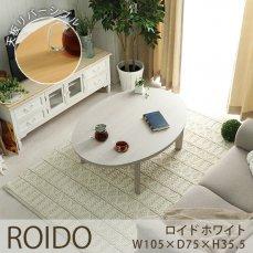オールシーズンお洒落に使える!天板リバーシブルのこたつテーブル『ロイド ホワイト 楕円形』