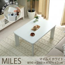 オールシーズンお洒落に使える!高さが調節できるこたつテーブル『マイルズ ホワイト』