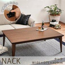 オールシーズンお洒落に使える!シンプルモダンなこたつテーブル『ナック 105cmx75cmx39cm』■完売