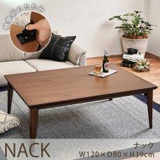 オールシーズンお洒落に使える!シンプルモダンなこたつテーブル『ナック 120cmx80cmx39cm』■完売