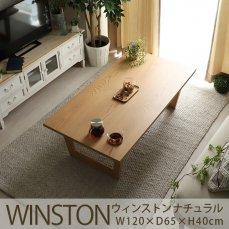 オールシーズンお洒落に使える!カッコよさを兼ね備えたこたつテーブル『ウィンストン ナチュラル』■完売 入荷予定なし