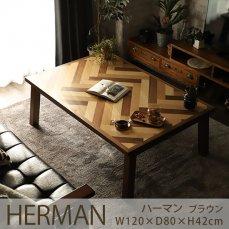 オールシーズンお洒落に使える!ヘリンボーン柄がカッコイイこたつテーブル『ハーマン ブラウン 120cmx80cmx42cm』