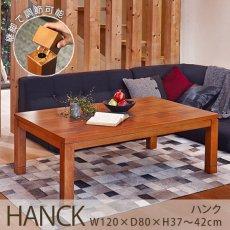 オールシーズンお洒落に使える!高さが調節できるこたつテーブル『ハンク 120cmx80cmx42cm』