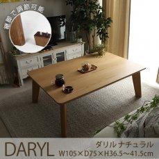 オールシーズンお洒落に使える!高さが調節できるこたつテーブル『ダリル ナチュラル 105cmx75cmx41.5cm』