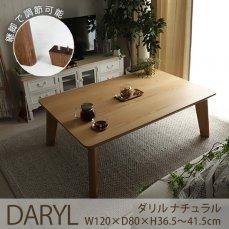 オールシーズンお洒落に使える!高さが調節できるこたつテーブル『ダリル ナチュラル 120cmx80cmx41.5cm』