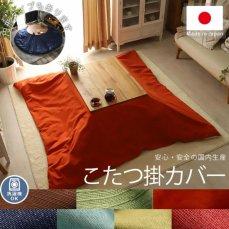 円形から長方形までサイズ豊富『こたつ布団掛カバー 無地タイプ カバーのみ』