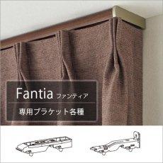 タチカワブラインド カーテンレール『ファンティア 専用オプションパーツ:ブラケット各種』