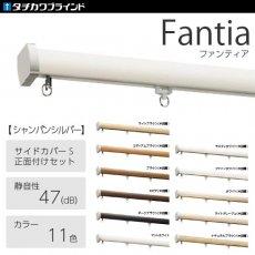 タチカワブラインド カーテンレール『ファンティア サイドカバーS』