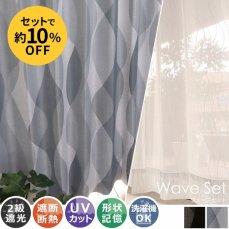 100サイズから選べる!遮光ドレープ+UVカットレースペア 『ウェーブセット』