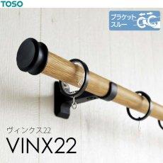 TOSO カーテンレール『ヴィンクス22 ブラケットスルー セット』