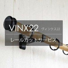 TOSO カーテンレール『ヴィンクス22 レールカット』