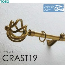 TOSO カーテンレール『クラスト19 ブラケットスルー セット』