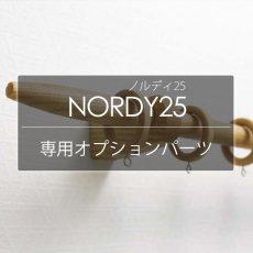 TOSO カーテンレール『ノルディ25 専用オプション』