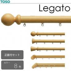 TOSO カーテンレール『レガート 正面付セット』