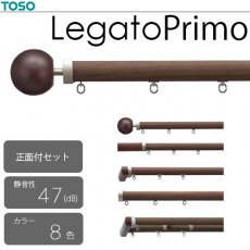 TOSO カーテンレール『レガートプリモ 正面付セット』