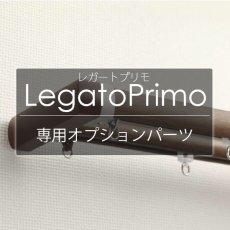 TOSO カーテンレール『レガートプリモ 専用オプション』