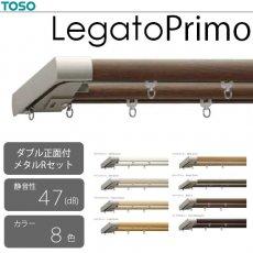 TOSO カーテンレール『レガートプリモ ダブル正面付メタルRセット』