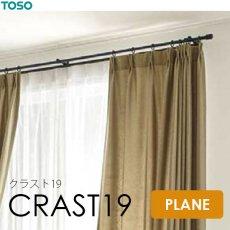 TOSO カーテンレール『クラスト19 プレーン セット』