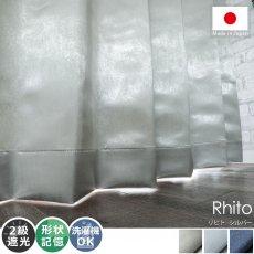 2級遮光・ウォッシャブル・形状記憶!上質な光沢感の日本製ドレープカーテン 『リヒト  シルバー』