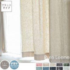 【フラット】天然素材リネン100%!10色から選べる無地カーテン 『ピュアリーネ ナチュラル』