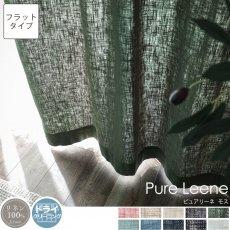 【フラット】天然素材リネン100%!10色から選べる無地カーテン 『ピュアリーネ モス』■出荷目安:通常より納期がかかります。