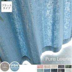 【フラット】天然素材リネン100%!10色から選べる無地カーテン 『ピュアリーネ ブルージュ』■出荷目安:通常より納期がかかります。