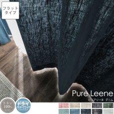 【フラット】天然素材リネン100%!10色から選べる無地カーテン 『ピュアリーネ デニム』■出荷目安:通常より納期がかかります。
