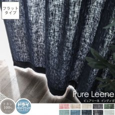【フラット】天然素材リネン100%!10色から選べる無地カーテン 『ピュアリーネ インディゴ』■出荷目安:通常より納期がかかります。