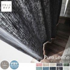 【フラット】天然素材リネン100%!10色から選べる無地カーテン 『ピュアリーネ チャコール』■出荷目安:通常より納期がかかります。