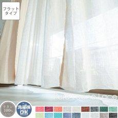 【フラット】天然素材リネン100%!18色から選べるレースカーテン 『ピュアリーネ レース ビスケット』■出荷目安:通常より納期がかかります。