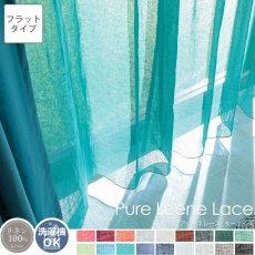 【フラット】天然素材リネン100%!18色から選べるレースカーテン 『ピュアリーネ レース ターコイズ』