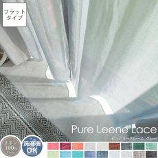 【フラット】天然素材リネン100%!18色から選べるレースカーテン 『ピュアリーネ レース グレー』