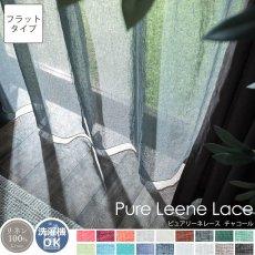 【フラット】天然素材リネン100%!18色から選べるレースカーテン 『ピュアリーネ レース チャコール』