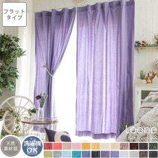 【フラット】24色から選べるナチュラルな風合いのリネン混無地カーテン 『リーネ ラベンダー』■通常より納期がかかります