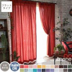 【フラット】24色から選べるナチュラルな風合いのリネン混無地カーテン 『リーネ カーマイン』■通常より納期がかかります