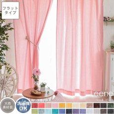 【フラット】24色から選べるナチュラルな風合いのリネン混無地カーテン 『リーネ ピンク』■通常より納期がかかります(4月中旬頃出荷予定)