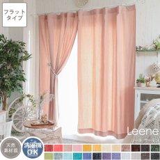 【フラット】24色から選べるナチュラルな風合いのリネン混無地カーテン 『リーネ サーモン』■通常より納期がかかります