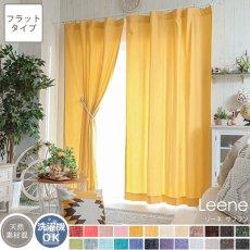 【フラット】24色から選べるナチュラルな風合いのリネン混無地カーテン 『リーネ サフラン』■通常より納期がかかります