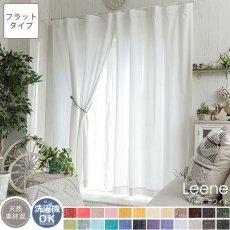【フラット】24色から選べるナチュラルな風合いのリネン混無地カーテン 『リーネ ホワイト』■通常より納期がかかります