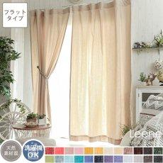 【フラット】24色から選べるナチュラルな風合いのリネン混無地カーテン 『リーネ ビスケット』■通常より納期がかかります