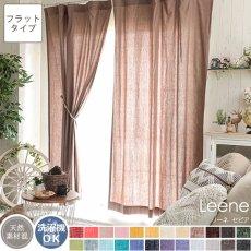 【フラット】24色から選べるナチュラルな風合いのリネン混無地カーテン 『リーネ セピア』■通常より納期がかかります