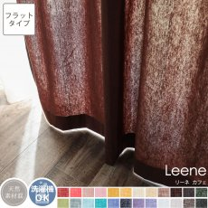 【フラット】24色から選べるナチュラルな風合いのリネン混無地カーテン 『リーネ カフェ』■通常より納期がかかります
