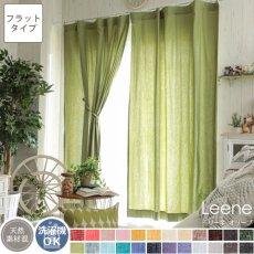 【フラット】24色から選べるナチュラルな風合いのリネン混無地カーテン 『リーネ オリーブ』■通常より納期がかかります