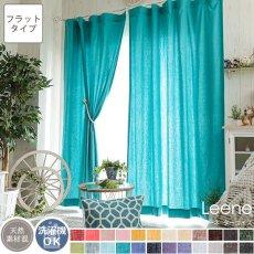 【フラット】24色から選べるナチュラルな風合いのリネン混無地カーテン 『リーネ ターコイズ』■通常より納期がかかります
