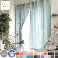 【フラット】24色から選べるナチュラルな風合いのリネン混無地カーテン 『リーネ セージ』