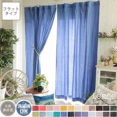 【フラット】24色から選べるナチュラルな風合いのリネン混無地カーテン 『リーネ ジェイブルー』■通常より納期がかかります