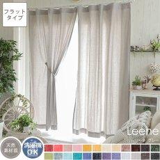 【フラット】24色から選べるナチュラルな風合いのリネン混無地カーテン 『リーネ グレー』■通常より納期がかかります