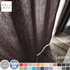 【フラット】24色から選べるナチュラルな風合いのリネン混無地カーテン 『リーネ チャコール』■通常より納期がかかります